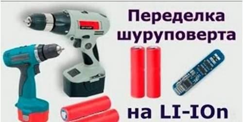 Alteration Battery Screwdriver 18 V