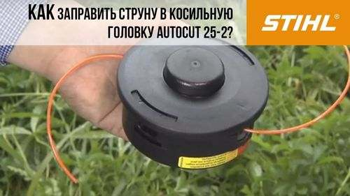 How to Charge a String into a Lawn Mower